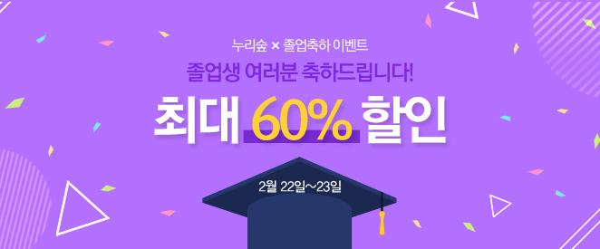 졸업축하이벤트 최대 60% 할인
