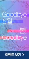 Good bye 봄!