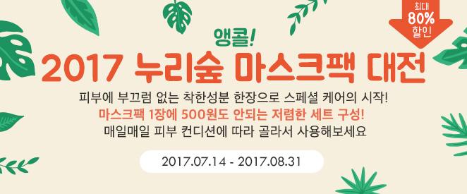 2017 누리숲 마스크팩 대전