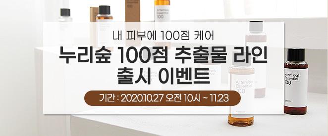 100점 신제품 출시 이벤트