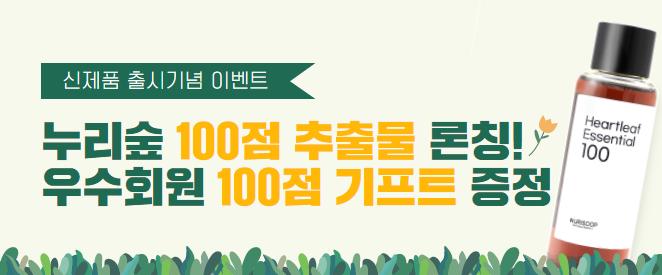 신제품 출시 기념! 우수회원 기프트